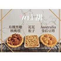 【堅果塔綜合禮盒】三種堅果混搭